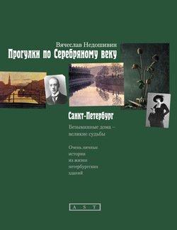 Прогулки по Серебряному веку. Санкт-Петербург