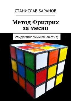 Метод Фридрих замесяц. Спидкубинг: Учим F2L