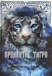 Проклятие тигра