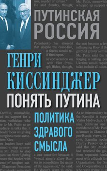 Понять Путина. Политика здравого смысла