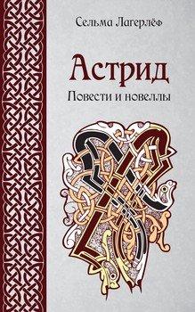 Астрид. Повести и новеллы