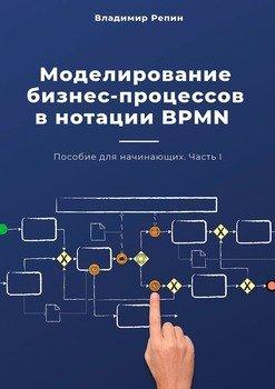 Моделирование бизнес-процессов внотацииBPMN. Пособие для начинающих. Часть I
