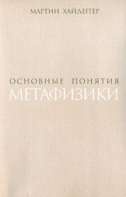 Основные понятия метафизики. Мир – Конечность – Одиночество