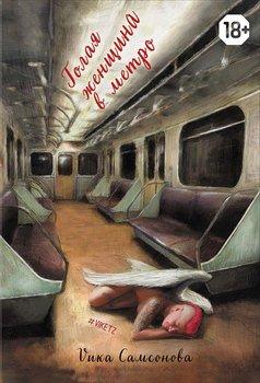 Голая женщина в метро