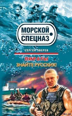 Знайте русских!