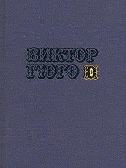Собрание сочинений в 10-ти томах. Том 8