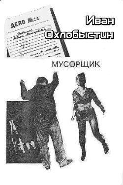 Мусорщик