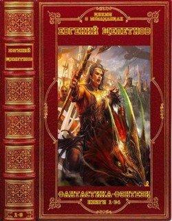 Циклы и отдельные романы. Компиляция. Книги 1-34