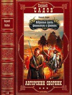 Авторские циклы фантастики и фэнтези. Компиляция. Книги 1-15