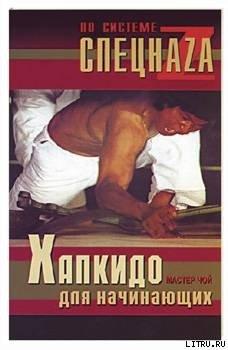 Книга Таиландский бокс для начинающих