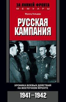 Русская кампания. Хроника боевых действий на Восточном фронте. 1941–1942