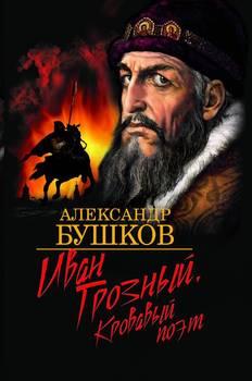 Иван Грозный: Кровавый поэт