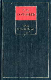 История России с древнейших времен. Книга I. Русь изначальная