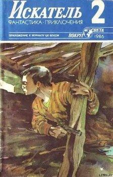 Искатель 1986 #02