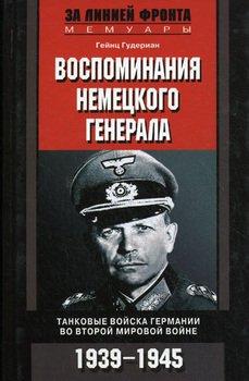 Воспоминания немецкого генерала. Танковые войска Германии во Второй мировой войне. 1939-1945