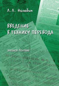 Введение в технику перевода: учебное пособие