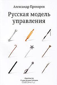 Русская модель управления