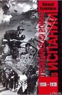 Гражданская война в Испании. 1936-1939 гг