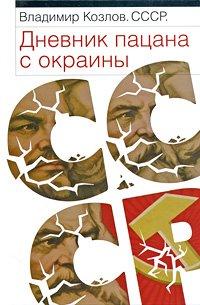 СССР: Дневник пацана с окраины