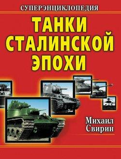Танки Сталинской эпохи. Суперэнциклопедия. Золотая эра советского танкостроения