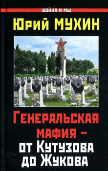 Генеральская мафия — от Кутузова до Жукова