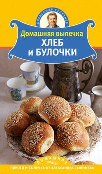 Домашняя выпечка. Хлеб и булочки