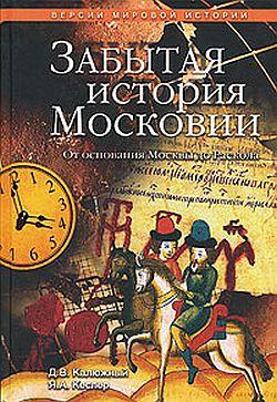 Забытая история Московии. От основания Москвы до Раскола