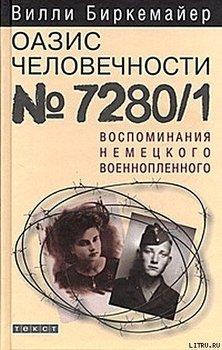 Оазис человечности 7280/1. Воспоминания немецкого военнопленного