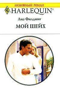 для розлива читать онлайн любовные романы серия принц пустыни неиспользованные дни