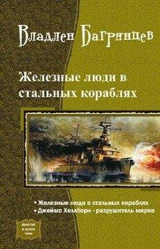 Железные Люди в Стальных Кораблях