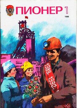 Журнал Пионер 1986г. №1