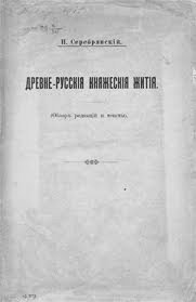 Древнерусские княжеские жития. Часть 1.Обзор редакций и тексты.