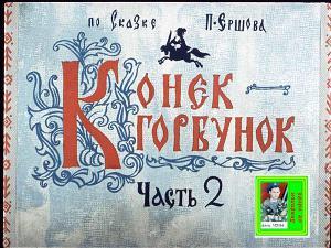 Конёк-Горбунок. 2 часть. Худ. Бордзиловский