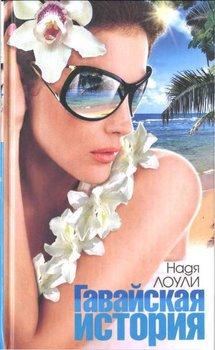 Гавайская история