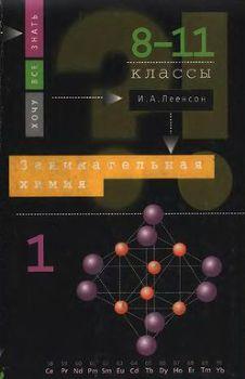 Занимательная химия.Часть1