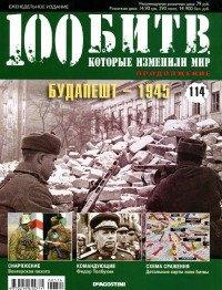 Будапешт - 1945