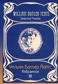 Переводы из Уильяма Йейтса Великое колесо возвращений