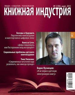 Книжная индустрия №02 2012