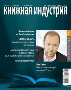 Книжная индустрия №06 2012