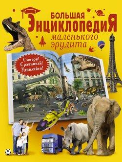 Большая энциклопедия маленького эрудита