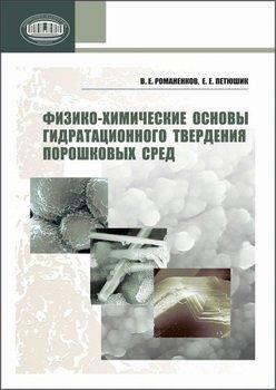 Книга добавки в бетон скачать