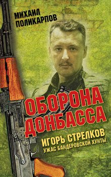 Игорь Стрелков - ужас бандеровской хунты. Оборона Донбасса