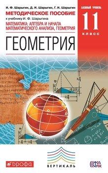 Математика. Алгебра и начала математического анализа, геометрия. Геометрия. 11 класс. Базовый уровень. Методическое пособие