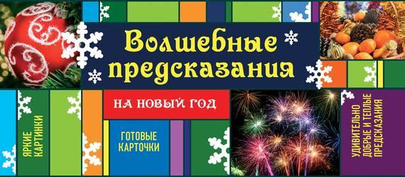 Волшебные предсказания на Новый год