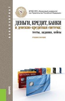 Тесты по деньги кредит банка онлайн банки взять кредит до 50т р