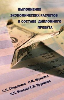 Книга Выполнение экономических расчетов в составе дипломного  Выполнение экономических расчетов в составе дипломного проекта