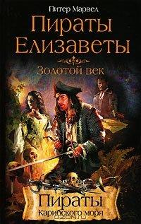 Пираты Елизаветы. Золотой век