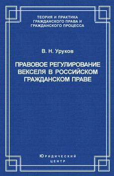Книга Правовое регулирование векселя в российском гражданском праве