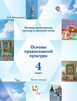 Основы религиозных культур и светской этики. Основы православной культуры. 4 класс. Часть вторая