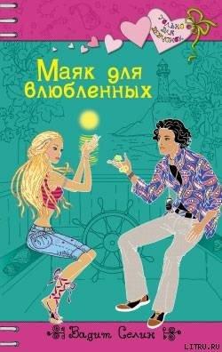 Обложка книги сандра браун смертельно влюбленный